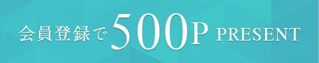 会員登録で500PPRESENT